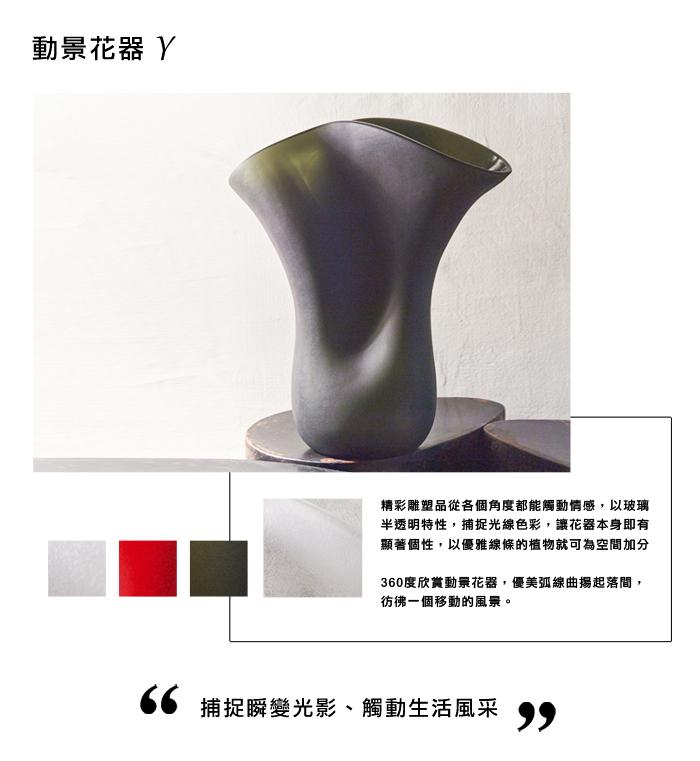 (複製)3,co|動景花器Y - 紅
