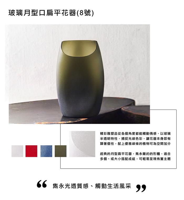 (複製)3,co 玻璃月型口扁平花器(8號) - 紅