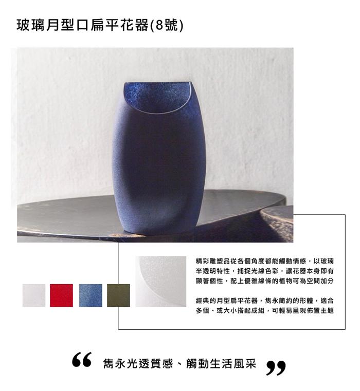 (複製)3,co|玻璃月型口扁平花器(8號) - 綠