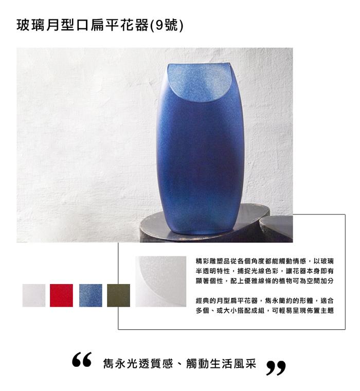(複製)3,co|玻璃月型口扁平花器(9號) - 綠