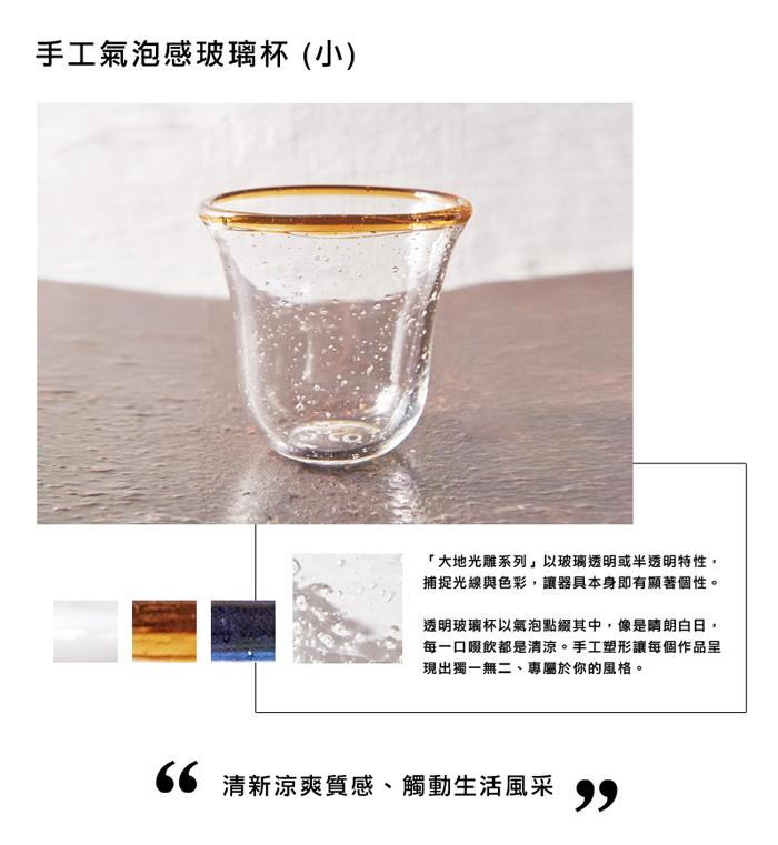 (複製)3,co|手工氣泡感玻璃杯(小) - 白邊