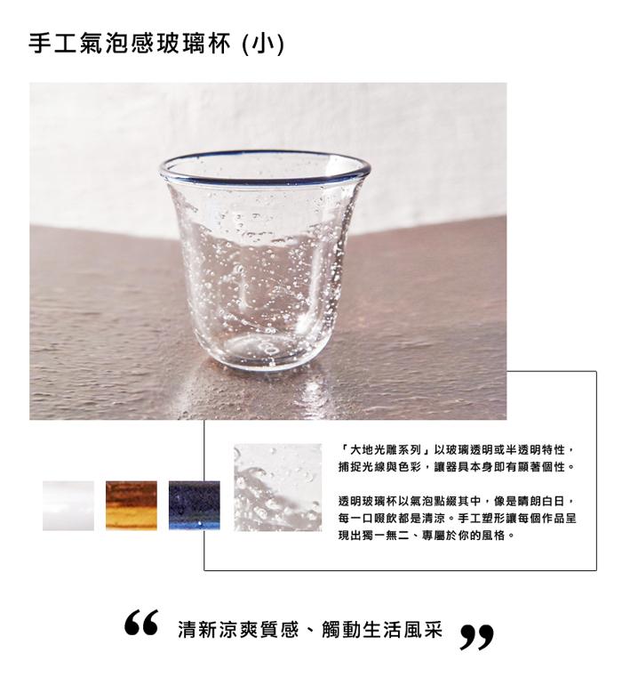 (複製)3,co|手工氣泡感玻璃杯(小) - 茶邊