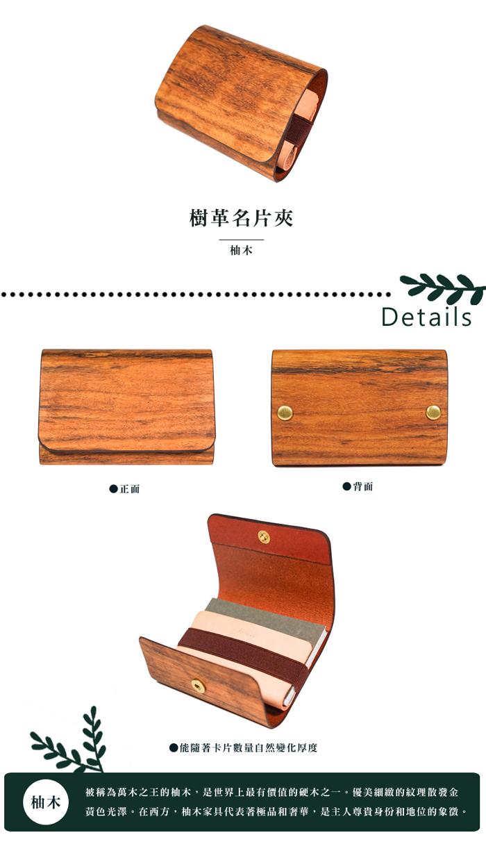 (複製)PARSEC 樹革胡桃名片夾