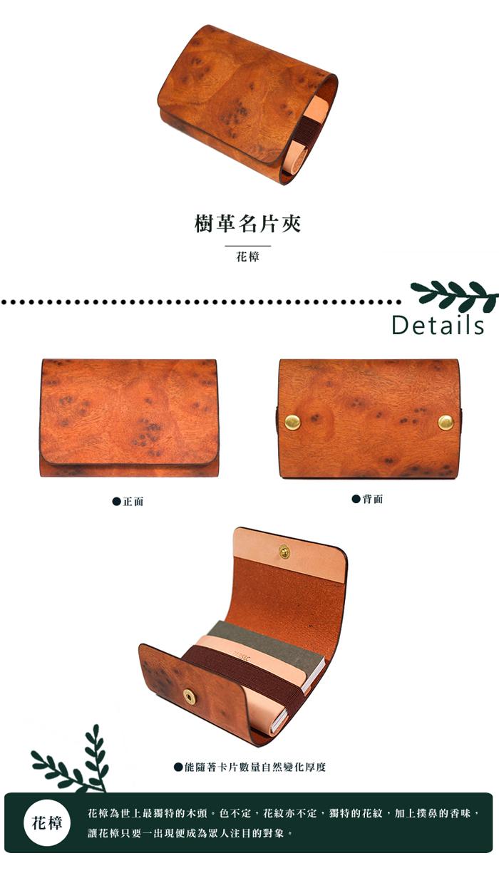 (複製)PARSEC 樹革柚木名片夾