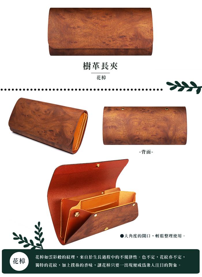 (複製)PARSEC 樹革胡桃長夾
