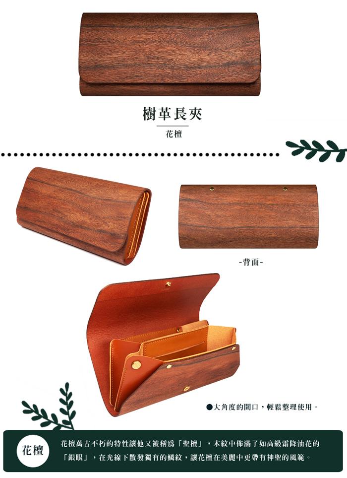 (複製)PARSEC|樹革胡桃長夾