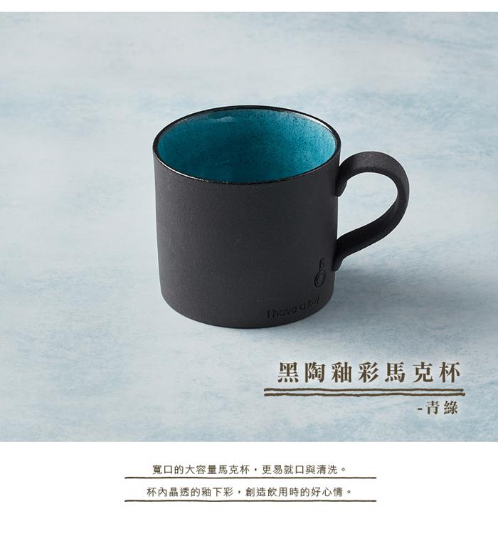 日本KOYO美濃燒 - 黑陶釉彩馬克杯 - 青綠