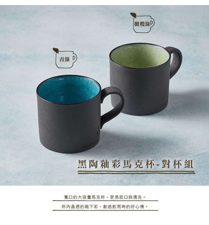 (複製)日本KOYO美濃燒 - 黑陶釉彩馬克杯 - 橄欖綠