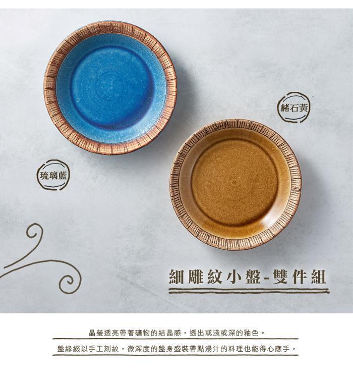 日本KOYO美濃燒 - 細雕紋小盤 - 雙件組