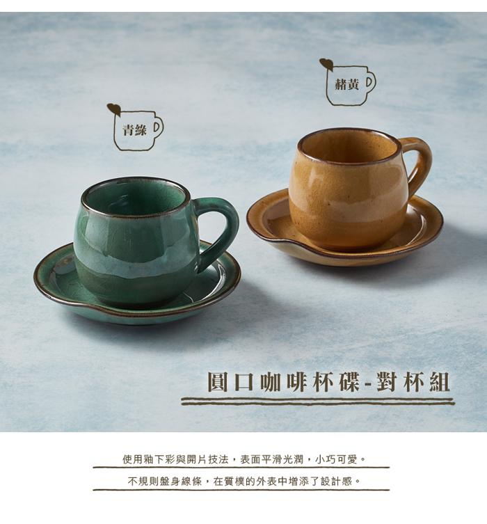 (複製)日本KOYO美濃燒 - 圓口咖啡杯碟組 - 青綠