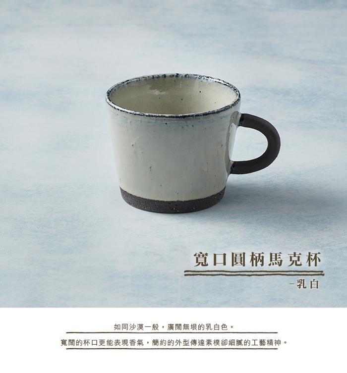 (複製)日本KOYO美濃燒 - 寬口圓柄馬克杯 - 青綠