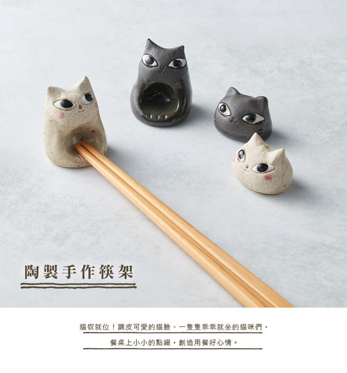 (複製)日本KOYO美濃燒 - 陶製手作筷架 - 貓咪雙件組(4選2)