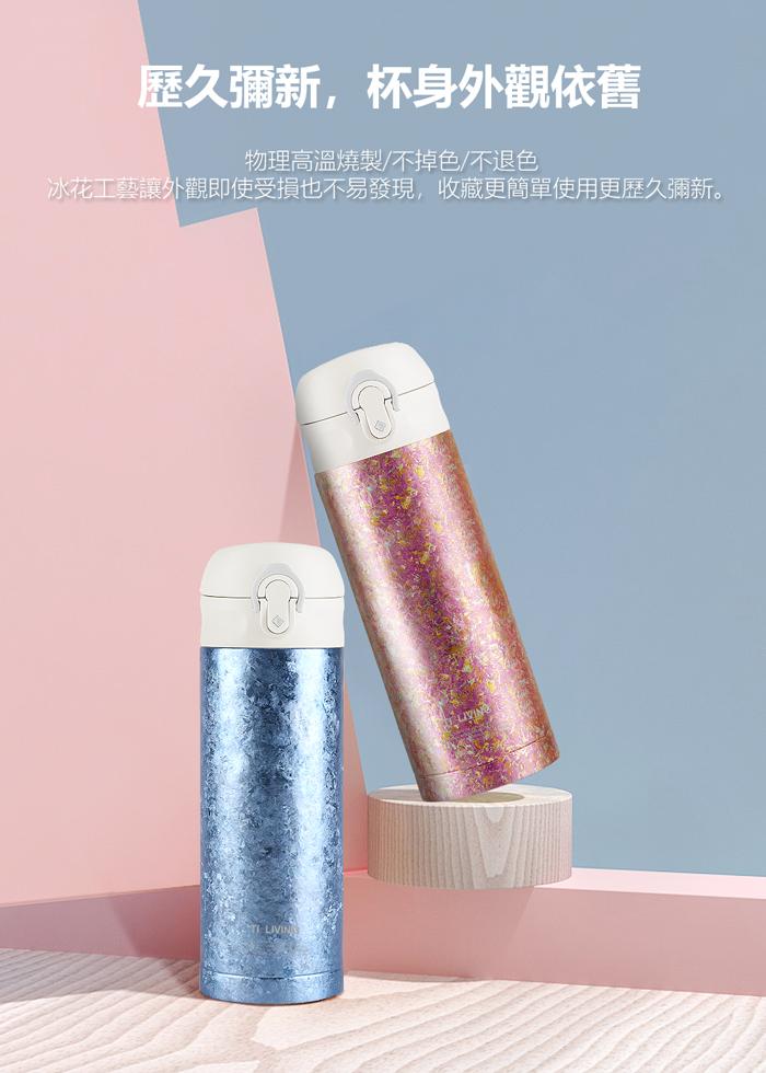 Ti-living|鈦真空保溫隨手杯 380ml-冰川藍-茶濾網 彈蓋杯