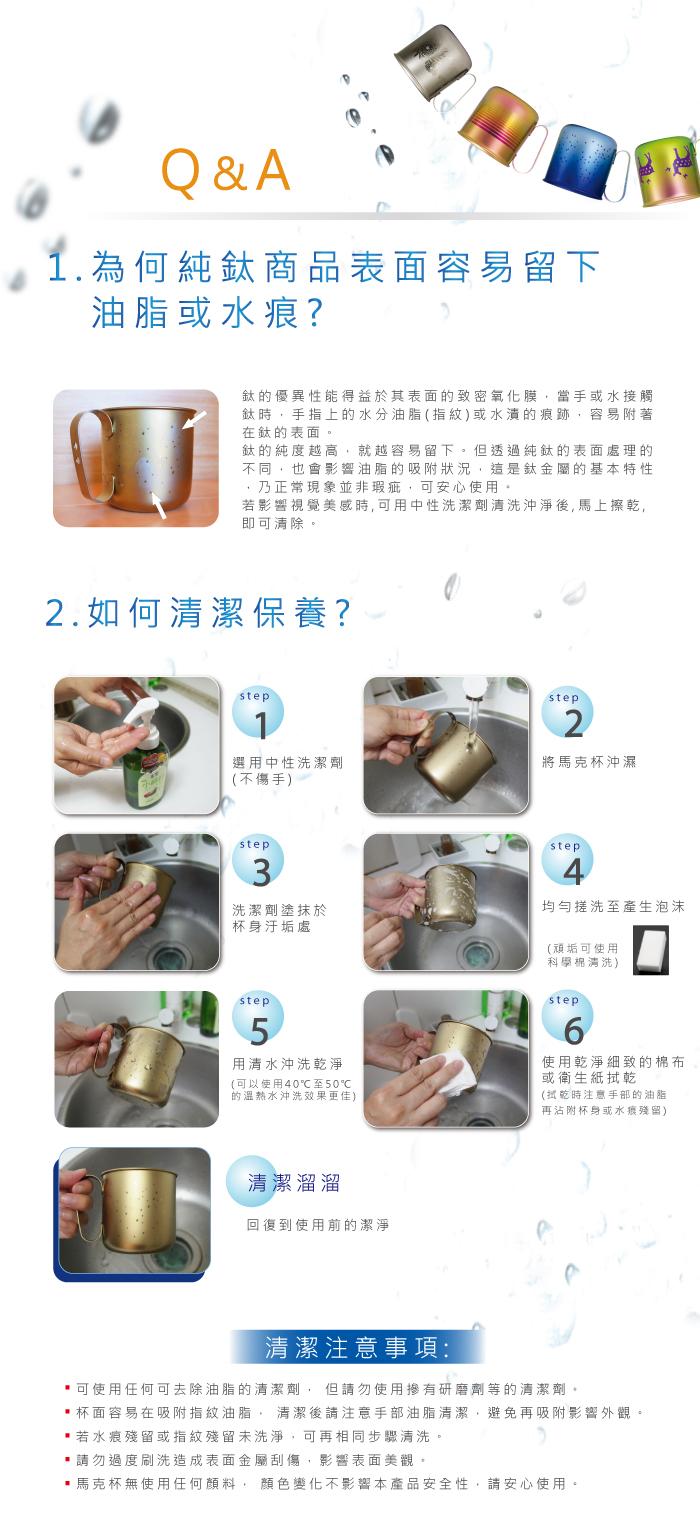 日本HORIE|鈦愛地球系列-日本製 純鈦ECO環保設計馬克杯-霜降藍