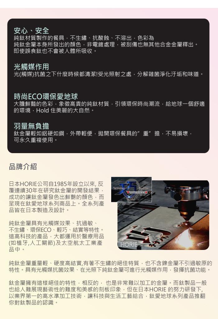 日本HORIE 鈦愛地球系列 -日本製 TiARA 原木柄純鈦鍋