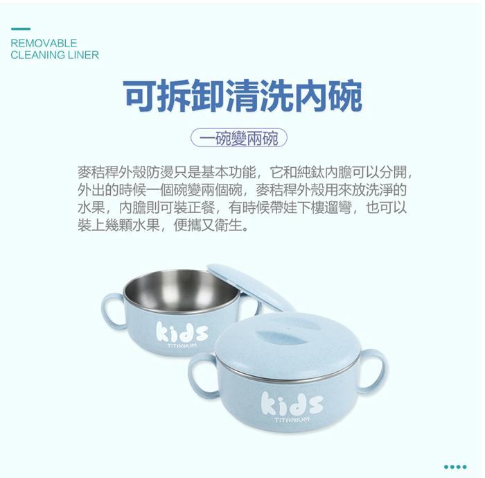Ti-living 純鈦兒童學習雙層組合碗 (大) 350ml (三色可選)