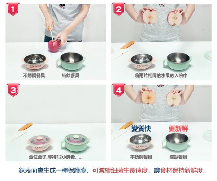 Ti-living|純鈦兒童-注水保溫保冷碗(三色可選)