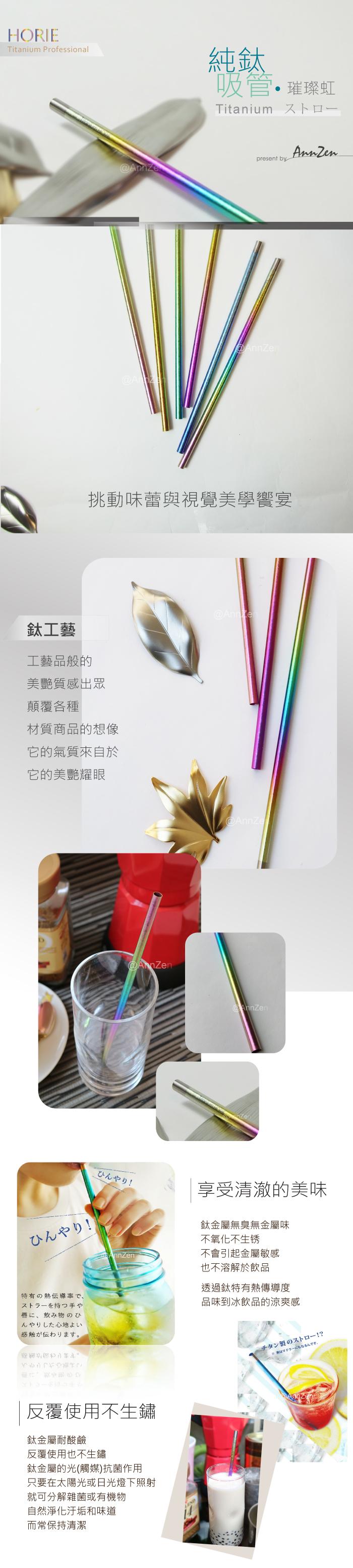 日本HORIE|鈦愛地球-純鈦ECO環保吸管-璀璨虹