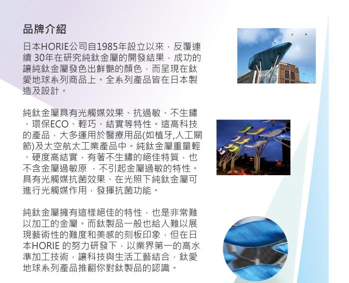 (複製)日本HORIE 鈦愛地球-純鈦ECO環保吸管-璀璨虹
