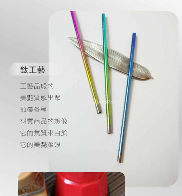 (複製)日本HORIE|鈦愛地球-純鈦ECO環保吸管-羅蘭紫