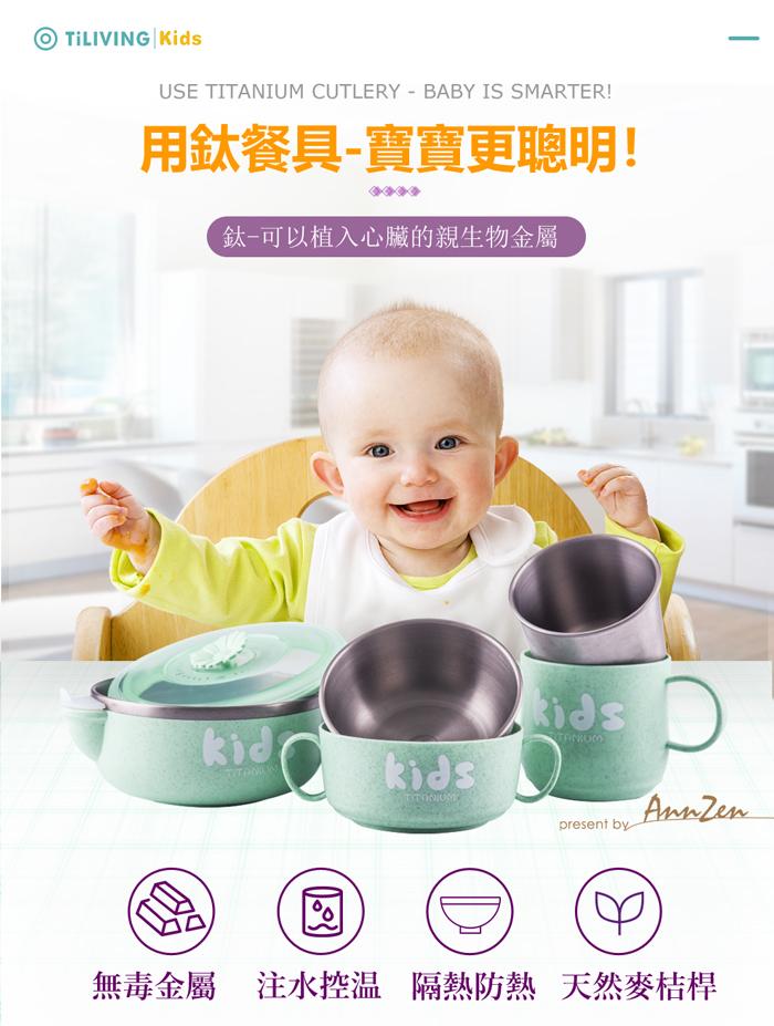 Ti-living|純鈦兒童-學習雙層組合碗 (小) 280ml (三色可選)