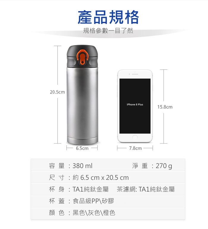 Ti-living|抗菌純鈦真空保溫隨手杯380ml(彈蓋茶濾杯-灰)
