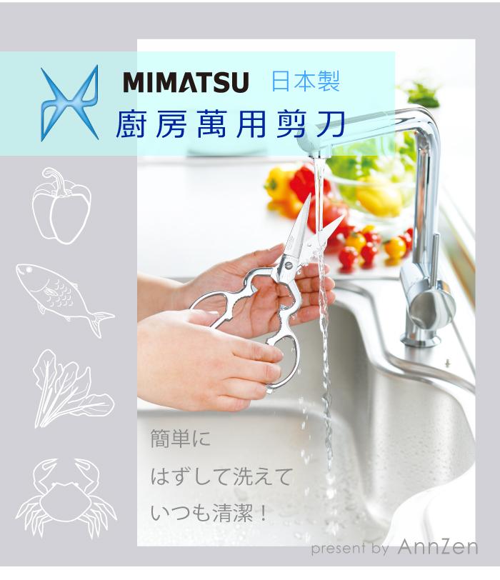 (複製)日本 金鹿MIMATSU|廚房萬用剪刀-銀色(不可拆式、可煮沸消毒)