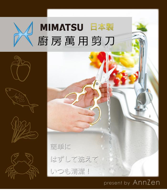 (複製)日本 金鹿MIMATSU|廚房萬用剪刀-銀色(可拆式、可煮沸消毒)