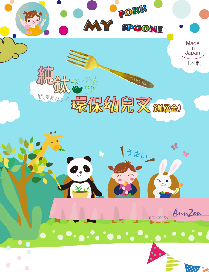(複製)日本HORIE 鈦愛寶貝系列-日本製 純鈦抗菌ECO環保 幼兒叉