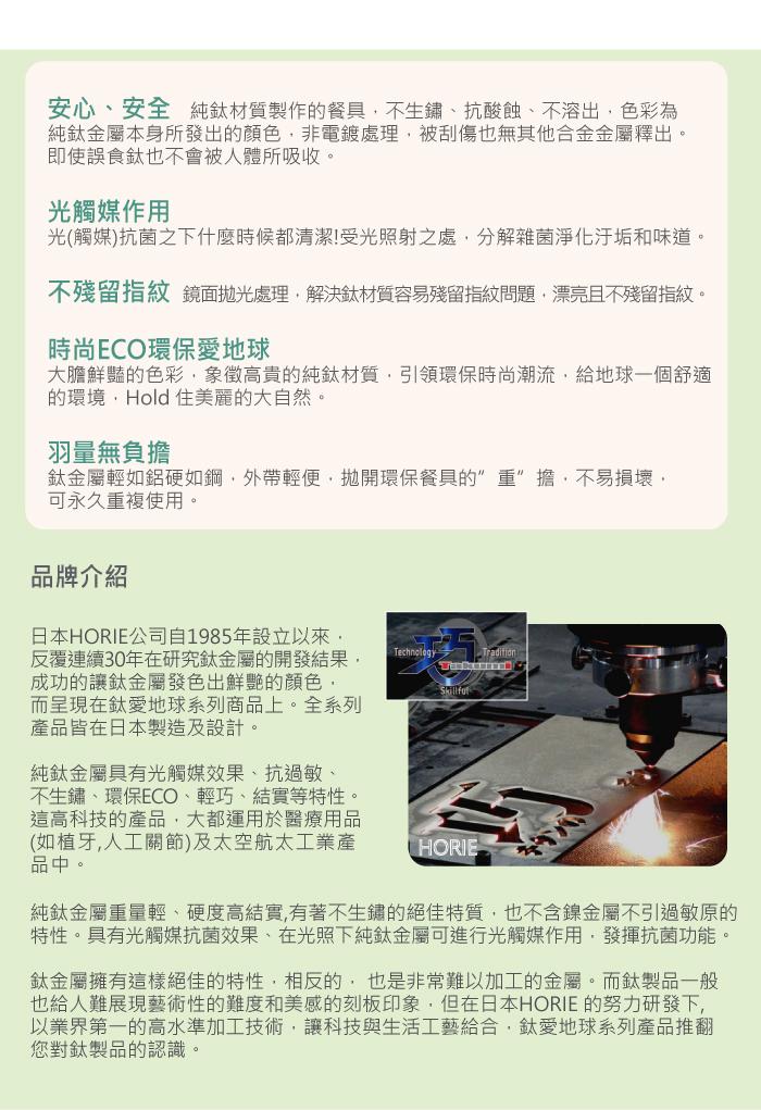 (複製)日本HORIE 鈦愛寶貝系列- 日本製 純鈦抗菌ECO環保 幼兒匙