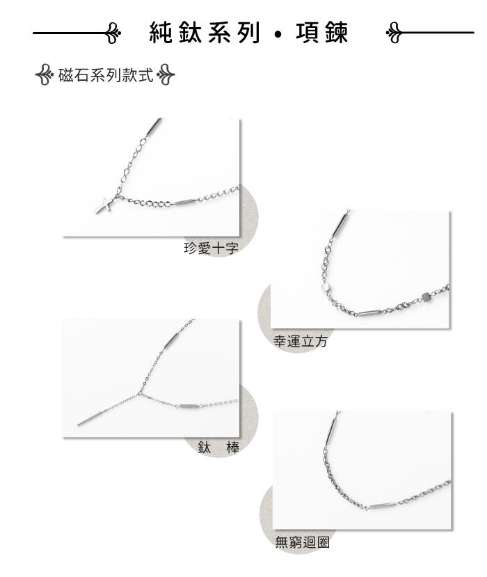 日本HORIE|純鈦磁石項鍊-珍愛十字
