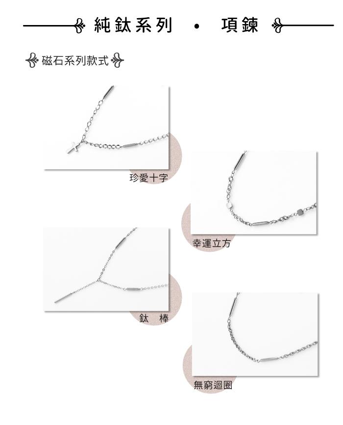日本HORIE|純鈦磁石項鍊-鈦棒
