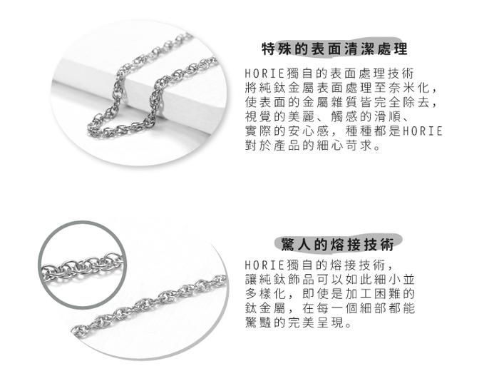 (複製)日本HORIE|純鈦項鍊-荒布