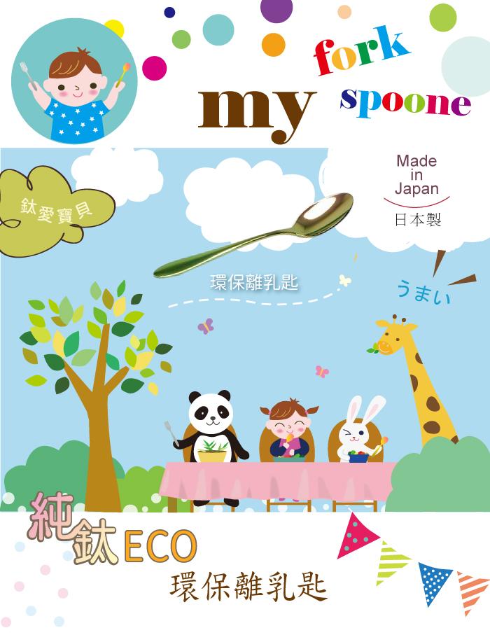 日本HORIE|鈦愛寶貝系列-日本製 純鈦抗菌ECO環保 離乳匙