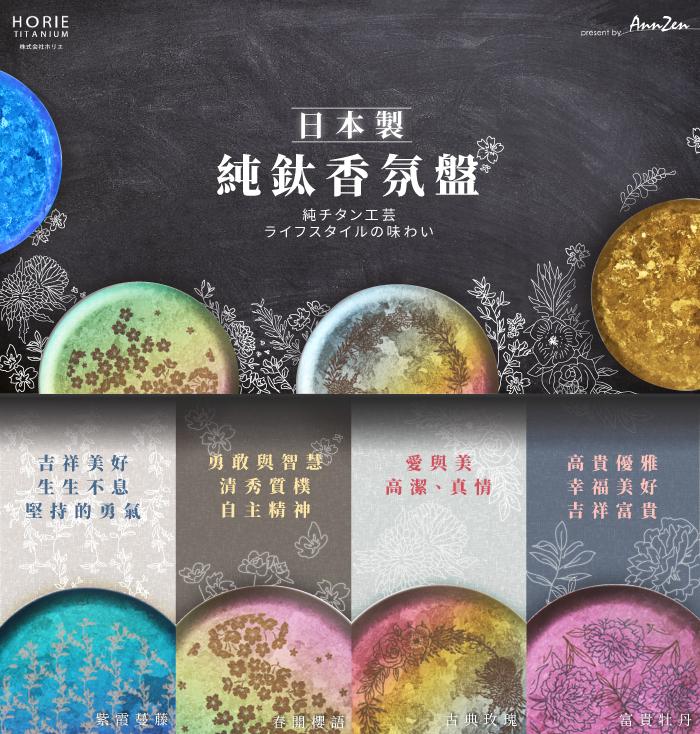 日本HORIE|鈦愛地球系列-日本製 純鈦香氛盤 琥珀