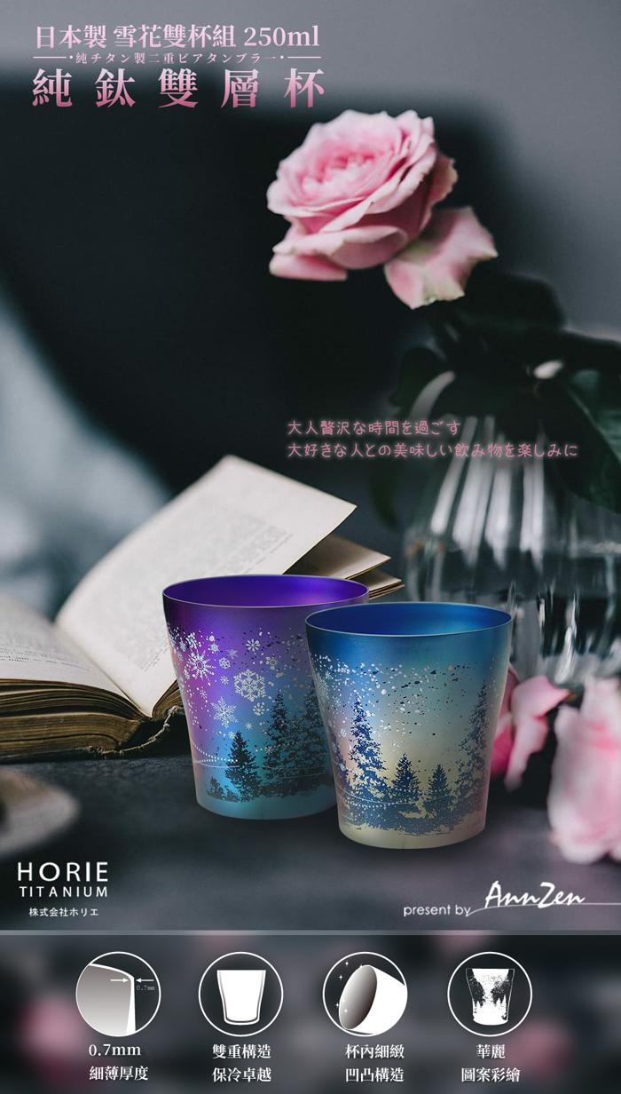 日本HORIE 鈦愛生活系列-日本製純鈦抗菌雙層杯 雪花雙杯組 250ml