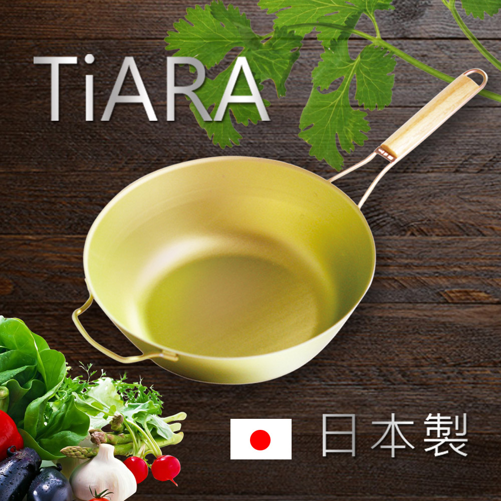 日本HORIE 鈦愛地球系列 -日本製 TiARA 原木柄抗菌純鈦鍋