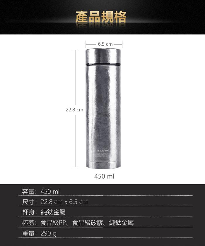 (複製)Ti-living|純鈦真空保溫-養身泡茶杯 380ml-沁雪銀-茶濾網