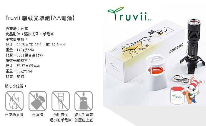 (複製)Truvii 驅蚊光罩組(18650電池)