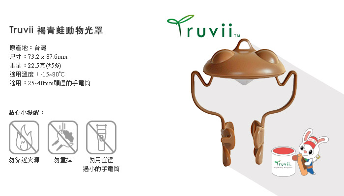 (複製)Truvii 綠青蛙動物光罩