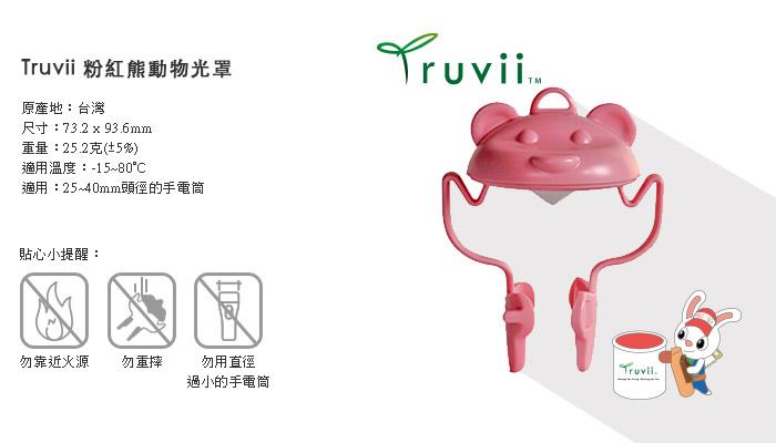 (複製)Truvii 褐青蛙動物光罩