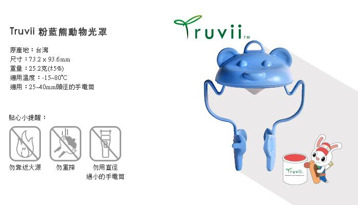 (複製)Truvii 粉紅熊動物光罩