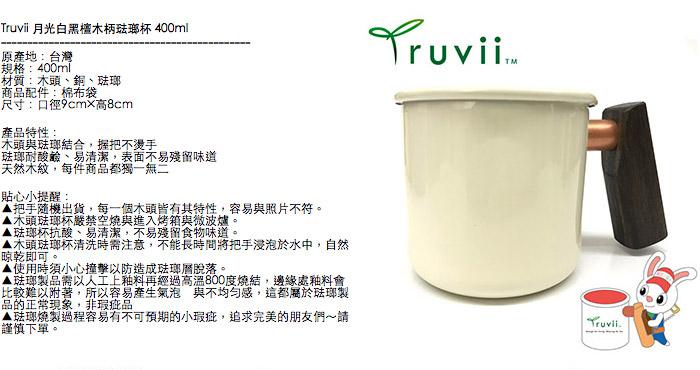 (複製)Truvii 波斯藍黑檀木柄琺瑯杯 400ml
