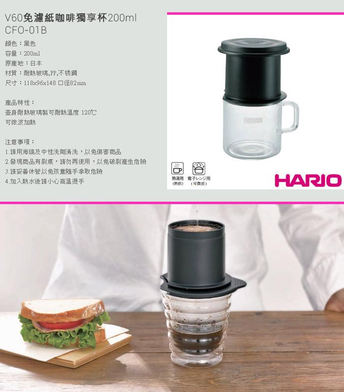 (複製)【HARIO】不鏽鋼冷泡咖啡壺1000ml CBS-10HSV