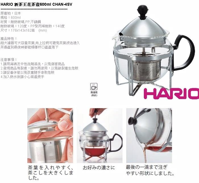 (複製)【HARIO】新茶王花茶壼300ml CHAN-2SV