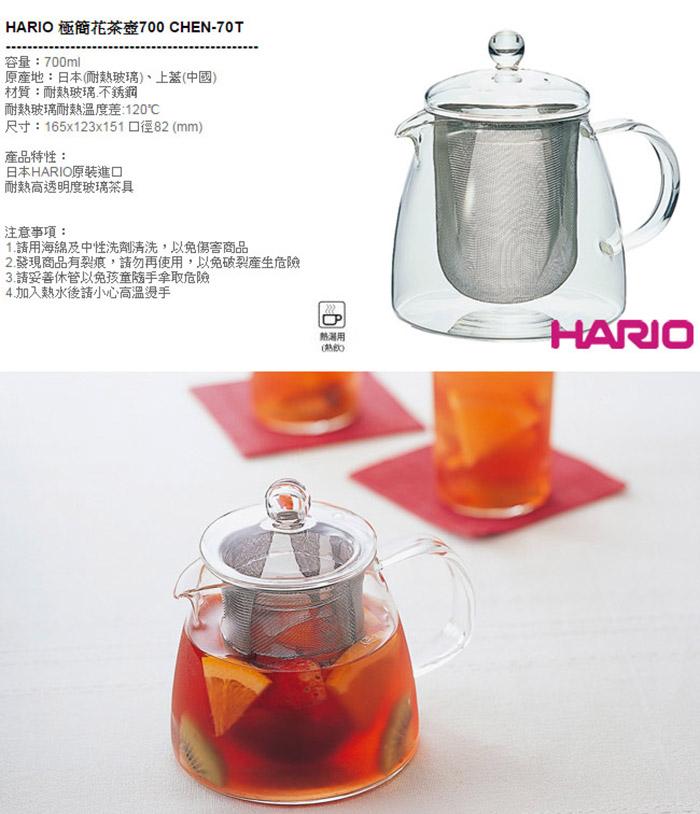 (複製)【HARIO】新茶王花茶壺600ml CHAN-4SV