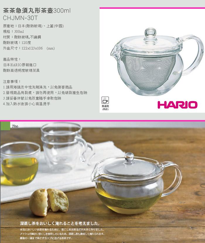(複製)【HARIO】清新便利茶壺450ml CHF-45GG