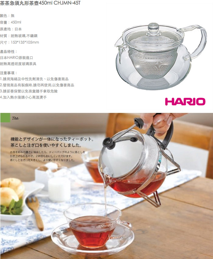 (複製)【HARIO】茶茶急須丸形茶壺300ml CHJMN-30T