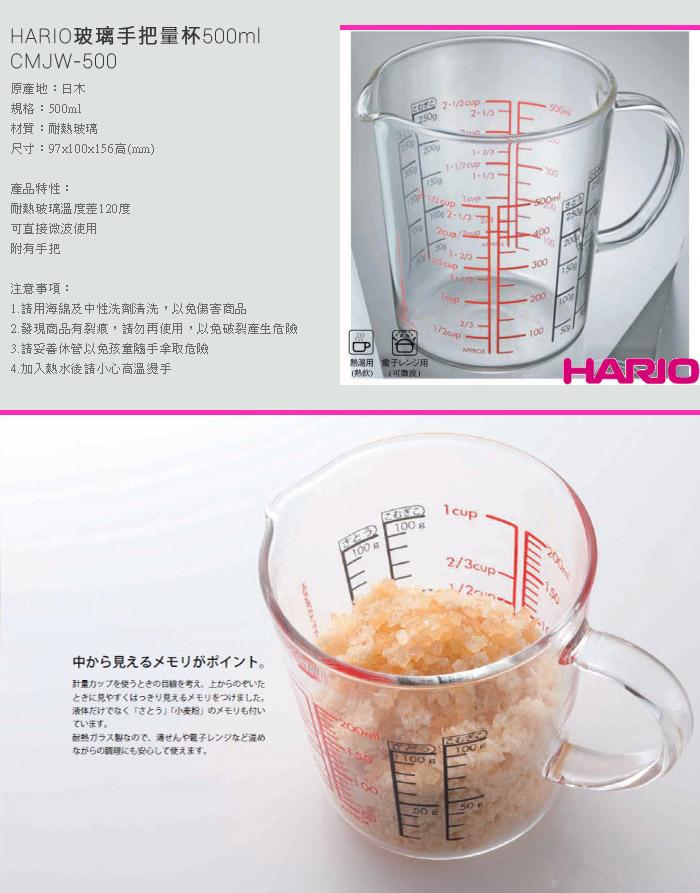 (複製)【HARIO】玻璃手把量杯200 CMJW-200