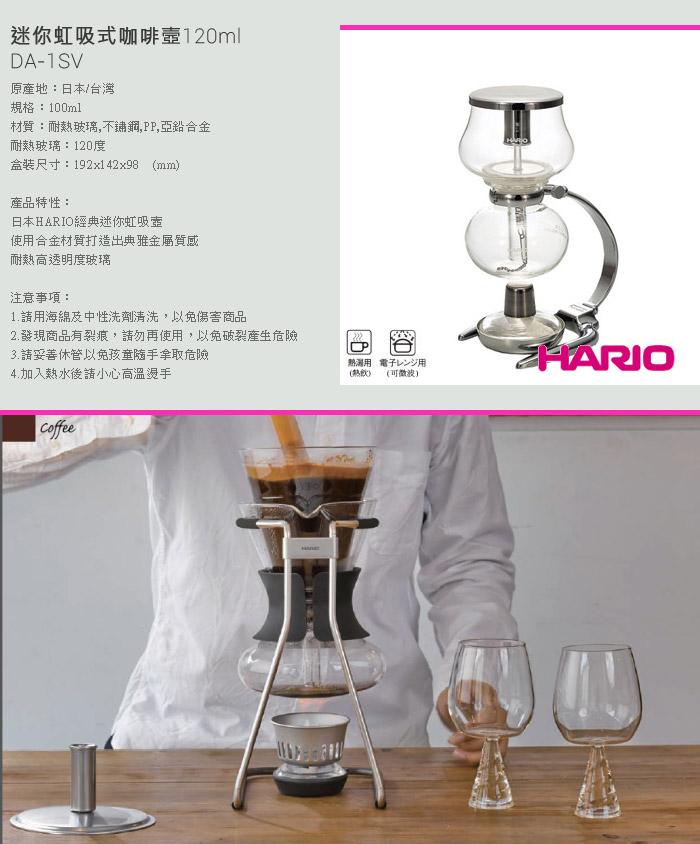 【HARIO】迷你虹吸式咖啡壺120ml(1杯用) DA-1SV